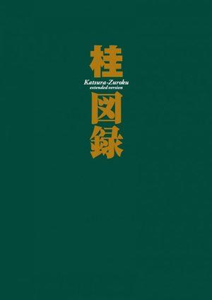 Katsura-Zuroku extended version Roman