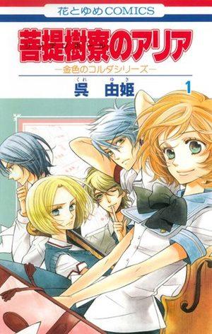 Lindel Hall no Aria Manga