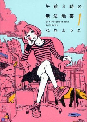 Gozen 3-ji no Muhôchitai Manga