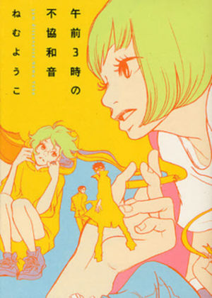 Gozen 3-ji no Fukyôwaon Manga