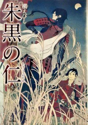 Shuku no Jin Manga