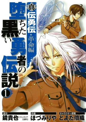 Shinden Yûden Kakumei-hen - Ochita Kuroi Yûsha no Densetsu Manga