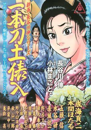 Gekiha Hasegawa Shin Series - Ippongatana Dobyôiri