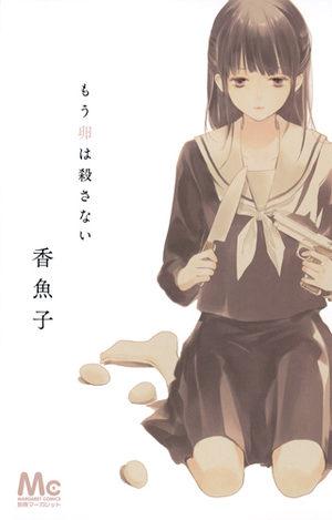 Mô Tamago ha Korosanai Manga