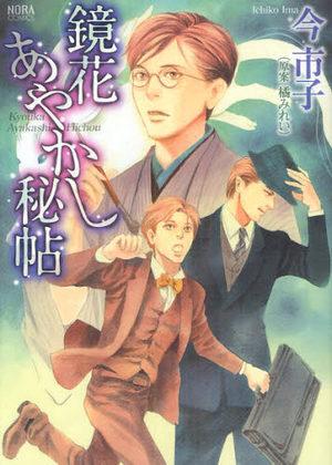 Kyôka Ayakashi Hichô Manga