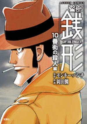 Keibu Zenigata - 10 Ban Machi no Satsuji-hen