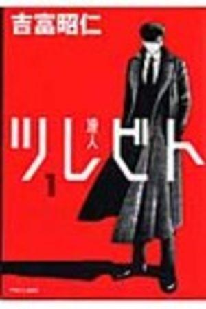 Tsurebito Manga