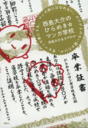 Daisuke Nishijima l'inspiration