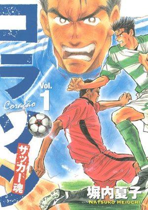 Coraçáon - Soccer Damashii