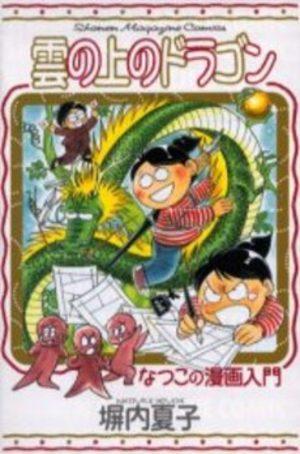 Natsuko Heiuchi - Kumo no ue no Dragon - Natsuko no Manga Nyûmon