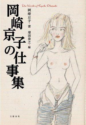 Okazaki Kyôko no Shigotoshû Roman