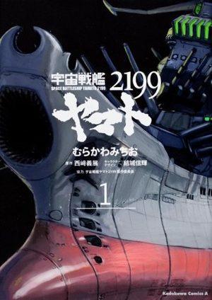 Uchû Senkan Yamato 2199