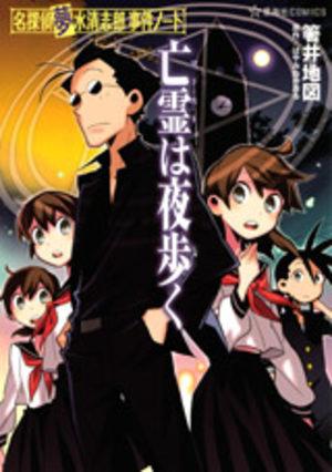 Ghost ha Yoru Aruku Manga