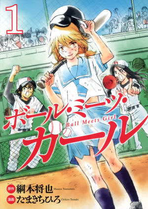 Ball Meets Girl Manga