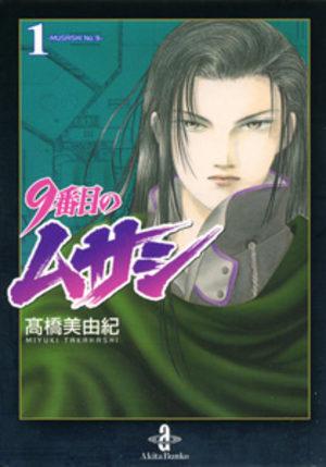 9 Banme no Musashi Manga