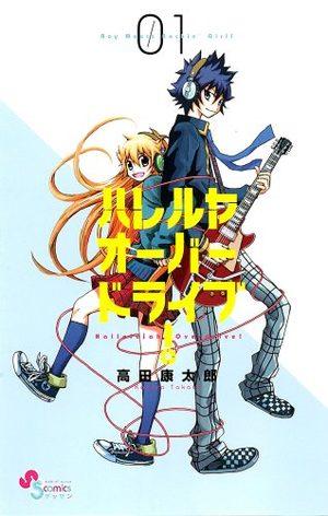 Hallelujah Overdrive! Manga