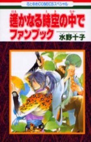 Harukanaru Toki no Naka de Fanbook