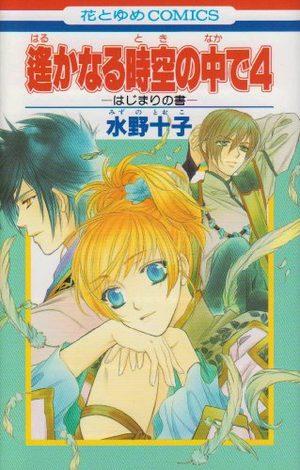 Harukanaru Toki no Naka de 4 - Hajimari no Sho Manga