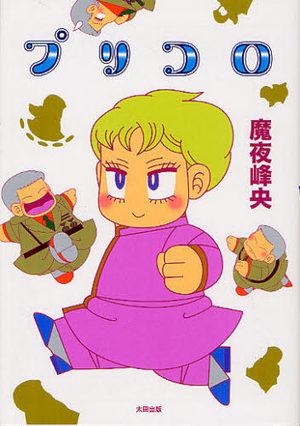 Pricoro Manga