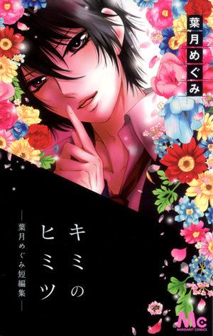 Kimi no Himitsu - Megumi Hazuki