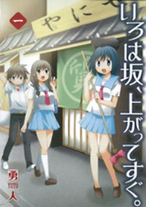 Iroha Saka, Nobotte Sugu Manga