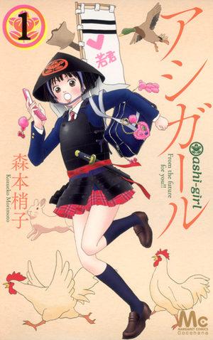 Ashi-Girl Manga