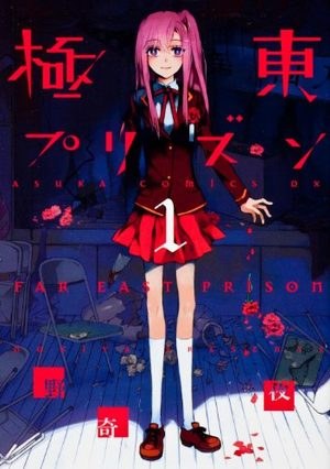 Kyokutô Prison Manga