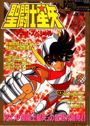 Saint Seiya Jump Gold Selection n°1