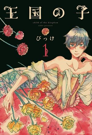 Ôkoku no ko Manga