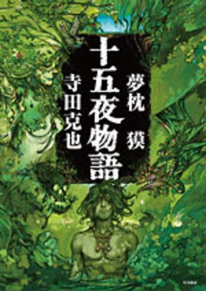 Jûgoya Monogatari Roman