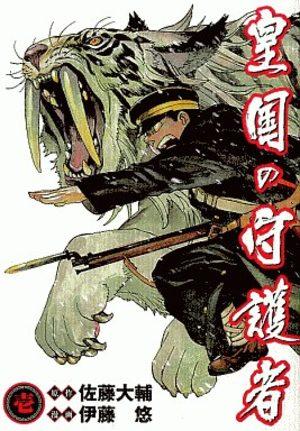 Kôkoku no Shugosha Manga
