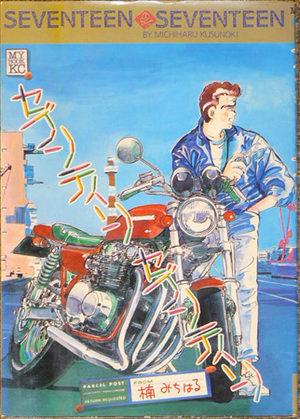 Seventeen Seventeen Manga