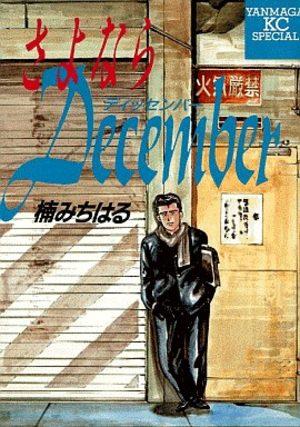 Sayonara December Manga