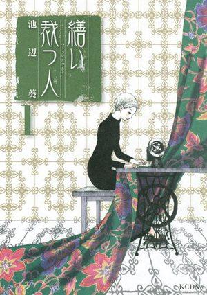 Tsukuroi tatsu hito Manga