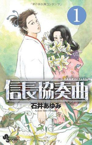 Nobunaga Concerto Série TV animée