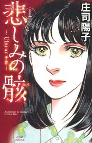 Kanashimi no Mukuro - Uterus Shikyuu