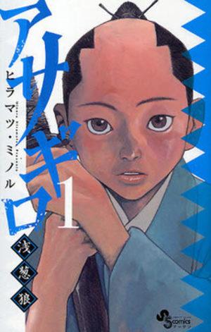 Asagiro - Asagi Ôkami