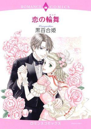 Koi no Rinbu Manga
