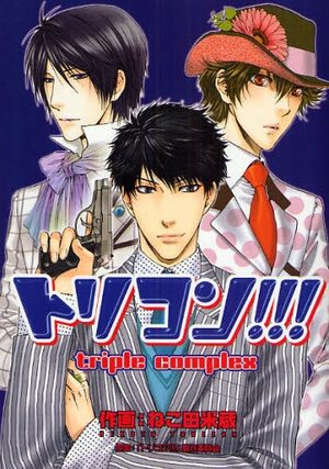 Toricon!!! Triple Complex Manga