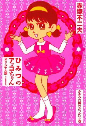 Himitsu no Akko-chan Manga