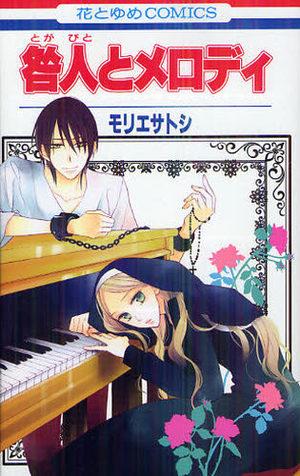 Satoshi Morie - Toganin to Melody