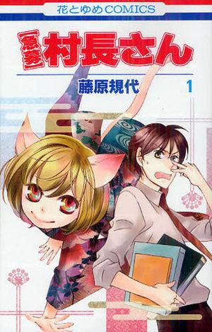 Kyûbo - Sonchô-san Manga