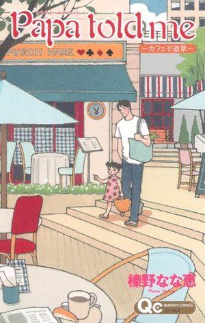 Papa Told Me - Cafe de Michikusa