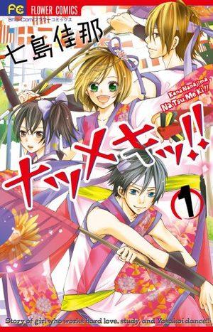 Natsumeki!! Manga
