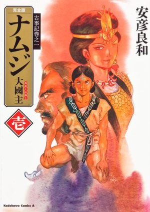 Namuji - Ôkuninushi