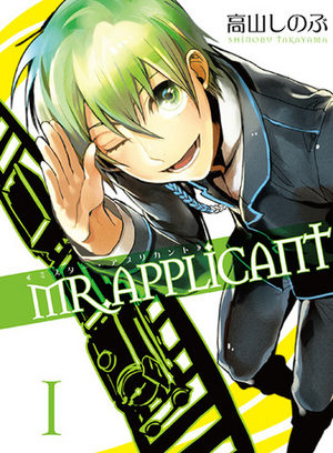 Mr Applicant Manga