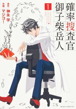 Kakuritsu Sôsakan - Mikoshiba Gakuto Manga