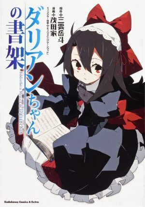 Dalian-chan no Shoka Manga