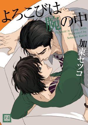 Yorokobi ha Iza no Naka Manga