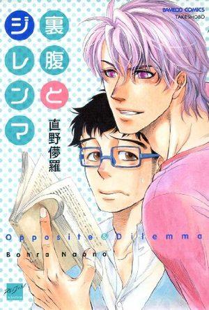 Urahara to Dilemma Manga
